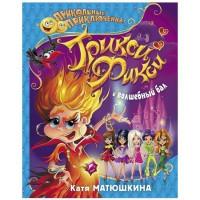 Книга 978-5-17-103800-7 Трикси-Фикси и волшебный бал.Матюшкина К.