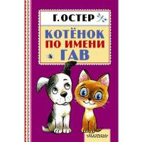 Книга 978-5-17-092460-8 Котёнок по имени Гав.Остер Г.Б.