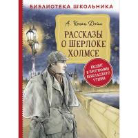 Книга 978-5-353-09510-1 Дойл А.-К. Рассказы о Шерлоке Холмсе БШ