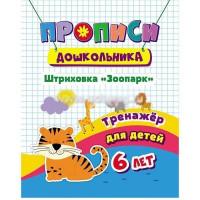 """Книга 4680088301631 Тренажер. Штриховка """"Зоопарк"""": для детей 6 лет"""