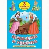 Книга 978-5-378-25294-7 Три любимых сказки.Белоснежка и розочка