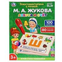 Электровикторина Жукова М.А. азбука и счет, свет+звук, 80 заданий 1656848-BR1
