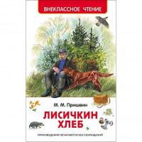 Книга 978-5-353-07416-8 Пришвин М.Лисичкин хлеб (ВЧ)