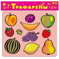 Игра Трафареты пласт.  Фрукты и ягоды. 1609