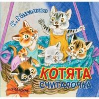 Книга 978-5-17-112954-5 Котята