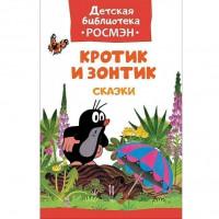 Книга 978-5-353-08352-8 Кротик и зонтик (ДБ Росмэн)