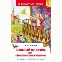Книга 978-5-353-07415-1 Толстой А.Приключения Буратино (ВЧ)