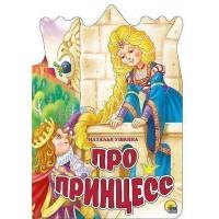 Книга Вырубка большая 978-5-378-22285-8 Про принцесс
