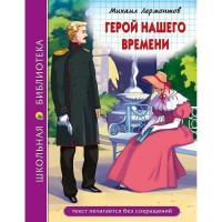 Книга 978-5-378-29810-5 Герой нашего времени.Школьная библиотека