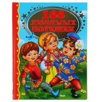 Книга Умка 9785506047360 100 любимых потешек.Золотая классика