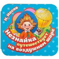 Книга 978-5-353-09296-4 Незнайка путешествует на воздушном шаре (Гармошки)