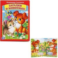 Книга Умка 978-5-506-012535 В.Степанов.Загадки о животных