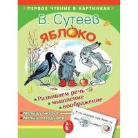 Книга 978-5-17-982885-3 Яблоко.Сутеев В.Г.