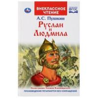 Книга Умка 9785506029556 Руслан и Людмила.А.С.Пушкин