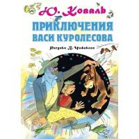 Книга 978-5-17-123123-1 Приключения Васи Куролесова. Рисунки В. Чижикова
