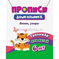 Книга 4680088301648 Тренажер. Линии, узоры: для детей 6 лет