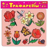 Игра Трафареты пласт. Цветы. 1611