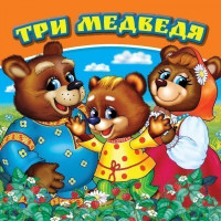 Книга Умка 9785506026617 Три медведя.Книжка-раскладушка для ванной