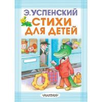 Книга 978-5-17-115302-1 Стихи для детей.Успенский Э.Н.