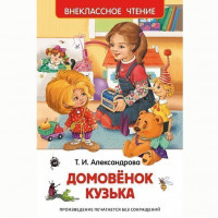 Книга 978-5-353-07207-2 Александрова Т.Домовенок Кузька (ВЧ)