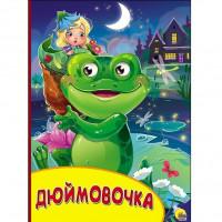 Книга Картонка с глазками 978-5-378-27127-6 Дюймовочка