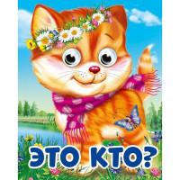 Книга Глазки мини 978-5-378-29814-3 Это кто?