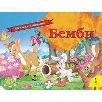 Книга 978-5-353-08721-2 Бемби. Панорамка