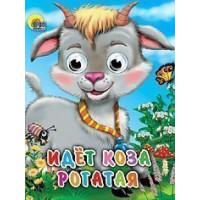 Книга Глазки мини 978-5-378-01329-6 Идет коза рогатя