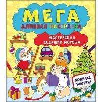 Раскраска Мегадлинная 978-5-378-28638-6 Мастерская Дедушки Мороза