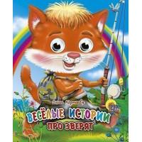 Книга Глазки мини 978-5-378-03690-5 Веселые истории про зверят