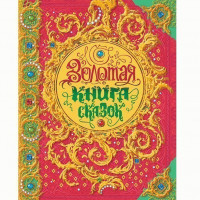 Книга 978-5-353-08605-5 Золотая книга сказок
