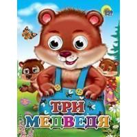 Книга Глазки 978-5-378-02580-0 Три медведя
