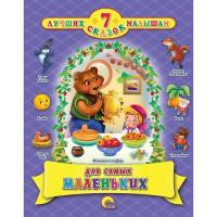 Книга 978-5-378-30791-3 Для самых маленьких 7 сказок