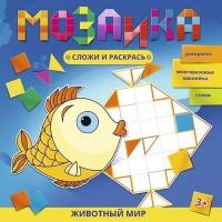 Книга 46130 Животный мир. Мозаика. Сложи и раскрась