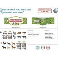 Набор животных 02-1ALT Домашние в пак.