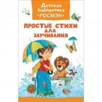 Книга 978-5-353-08326-9 Простые стихи для заучивания (ДБ Росмэн)