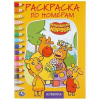 Раскраска 9785506045809 Оранжевая корова.Раскраска по номерам А4