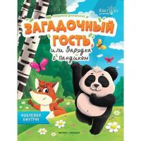 Книга 9785222333853 Загадочный гость, или Зарядка с Пандиком; КвестБук для малышей