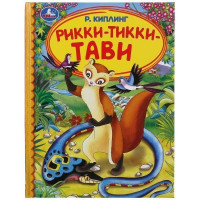 Книга Умка 9785506047780 Рикки-Тикки-Тави.Киплинг.Детская библиотека