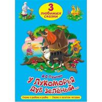 Книга 978-5-378-20305-5 Три любимых сказки.У Лукоморья дуб зеленый