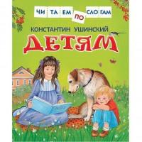 Книга 978-5-353-08068-8 Ушинский К. Детям (Читаем по слогам)