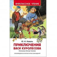 Книга 978-5-353-07856-2 Коваль Ю. Приключения Васи Куролесова (ВЧ)