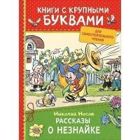Книга 978-5-353-09241-4 Носов Н.Рассказы о Незнайке(ККБ)