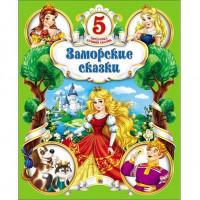 Книга Пятерочка лучших сказок 978-5-378-25748-5 Заморские сказки