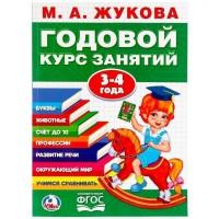 Книга Умка 9785506023326 М.А.Жукова.Годовой курс занятий 3-4 года