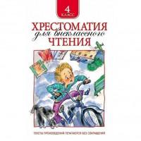Книга 978-5-353-06967-6 Хрестоматия для внеклассного чтения 4 класс