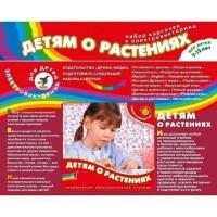 Набор карточек для Электровикторины Детям о растениях 2963
