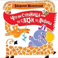 Книга 978-5-353-08601-7 Маяковский В. Что ни страница...Куча-мала