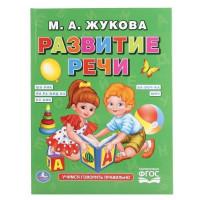 Книга Умка 9785506017868 Развитие речи.М.А.Жукова
