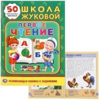 Книга Умка 978-5-506-018421 Первое чтение Школа Жуковой  Активити +50